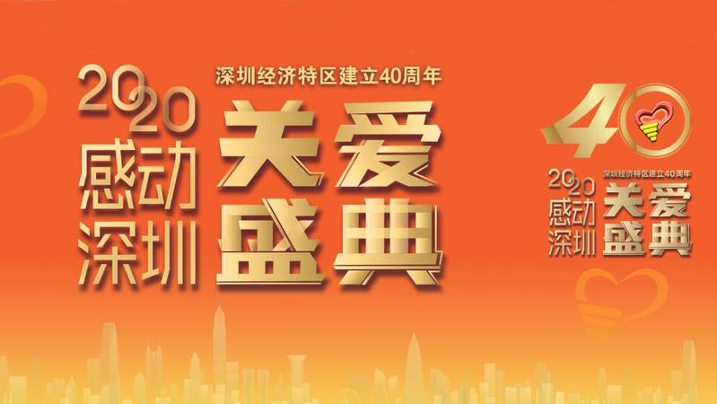 2020 感动深圳——深圳经济特区建立 40 周年关爱盛典
