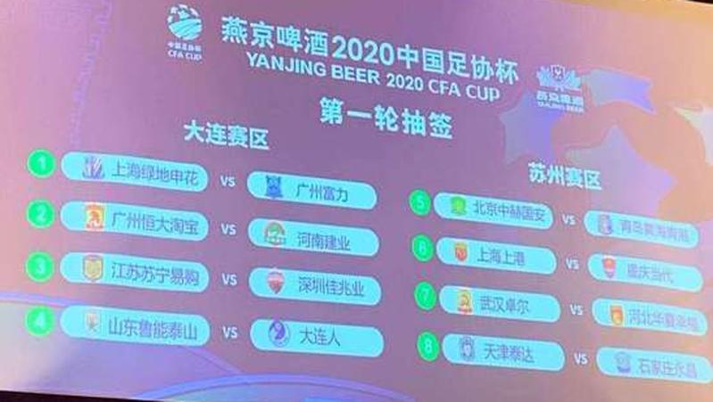 中国足协杯将于9月18日开赛,仅限中超、中甲球队参加
