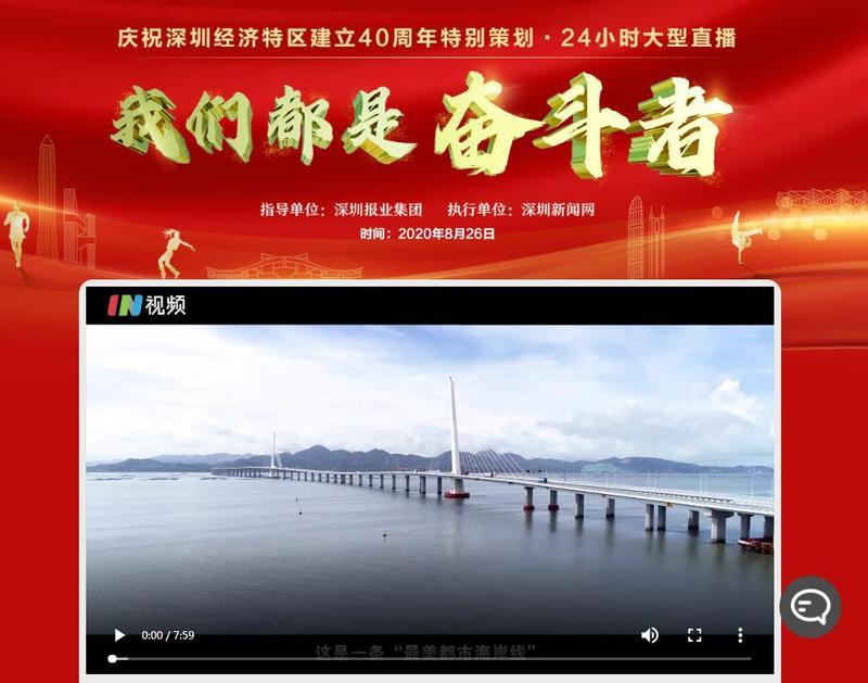 庆祝深圳经济特区建立40周年特别策划 24小时大型直播