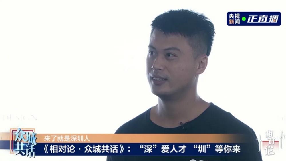 """央视《相对论》众城共话·深圳篇   """"来了就是深圳人"""""""
