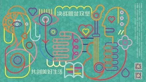 """第八届中国慈展会:决胜决战脱贫攻坚的""""非常之展"""""""
