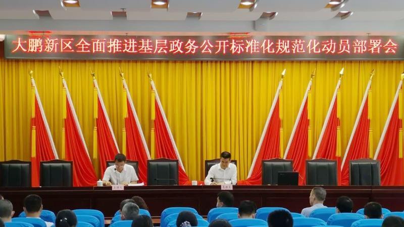 以公开为常态,大鹏新区推进基层政务公开工作