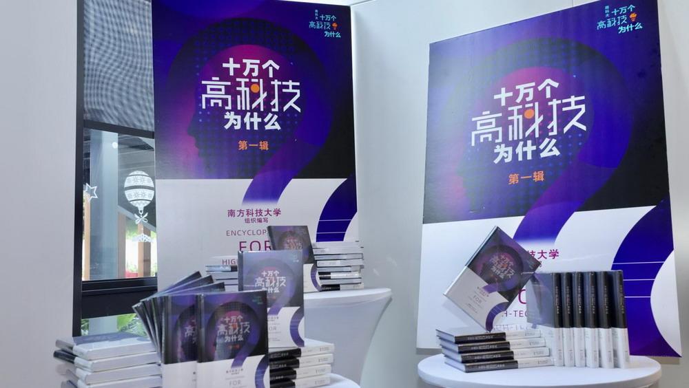南科大系列科普丛书《十万个高科技为什么》正式出版发布