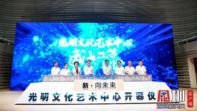 光明文化艺术中心开幕 将打造深圳北部艺术高地