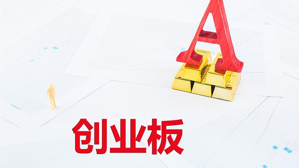 深交所:进一步强化创业板发行承销监管