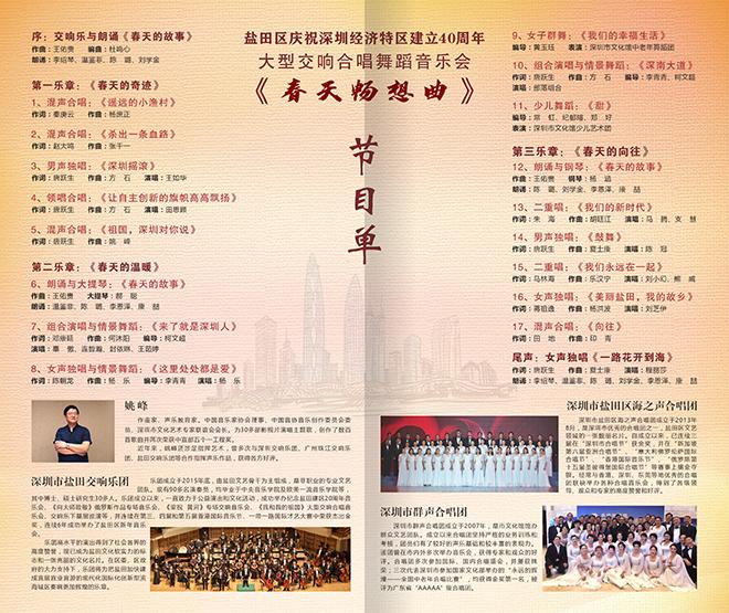 特区40年 盐田区大型交响合唱舞蹈音乐会即将上演