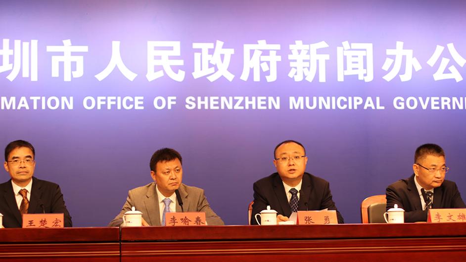 深圳市政府新闻办新闻发布会(2020中国海洋经济博览会)