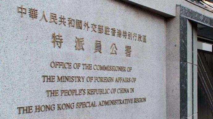 外交部驻港公署回应美方诬蔑抹黑香港警方执法行动