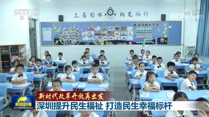 新时代改革开放再出发:深圳提升民生福祉 打造民生幸福标杆