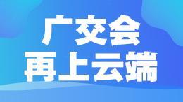 广交会再上云端——第128届中国进出口商品交易会