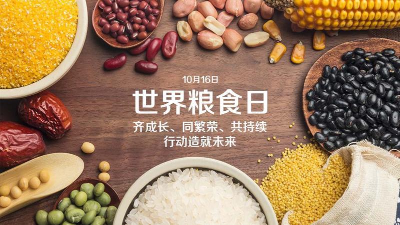 世界粮食日:10个粮食冷知识话你知!