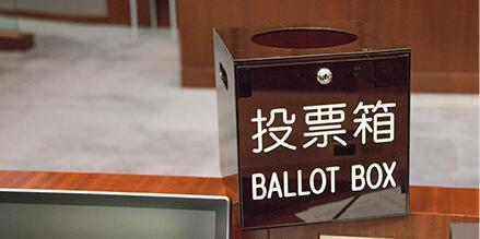 香港特区立法会事务委员会选出主席及副主席