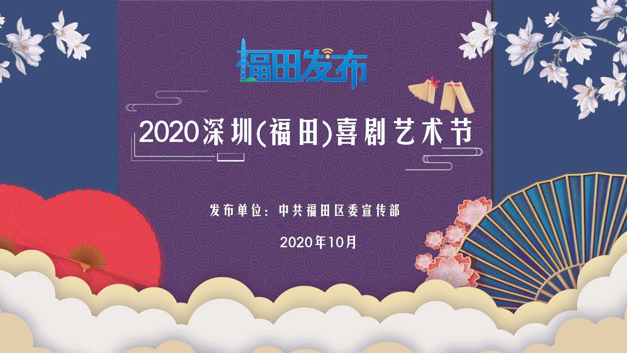 《福田发布》 | 2020深圳(福田)喜剧艺术节暨第二届非遗相声大会