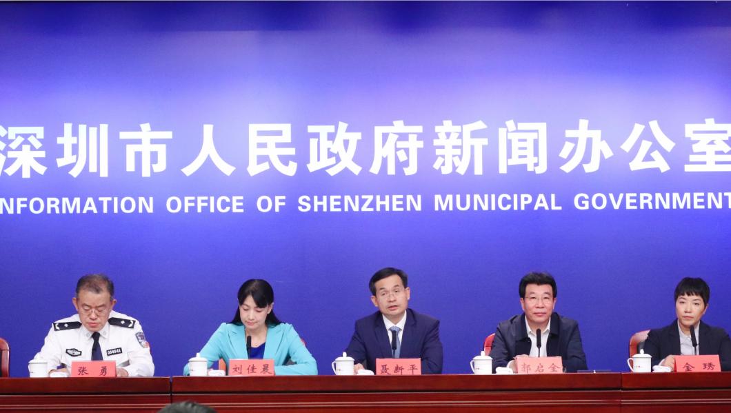 深圳市政府新闻办新闻发布会(2020网络安全大会)