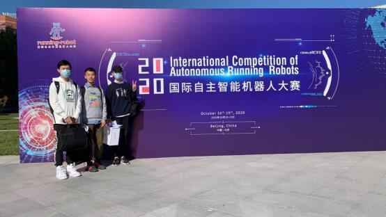 哈工大(深圳)学子获国际自主智能机器人大赛全球一等奖