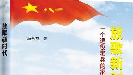 深圳诗人92首诗作抒发家国情怀
