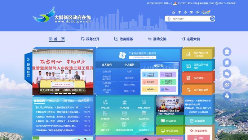 """惠民利企""""一键到位""""!大鹏新区政府门户网站全新改版上线"""