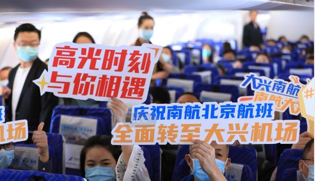 南航在京航班全部转至大兴机场 深圳往返大兴每日28班次