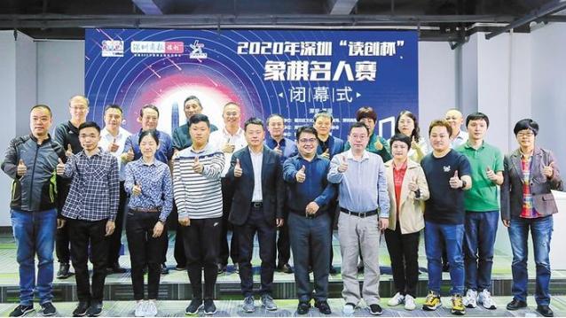 """2020年""""读创杯""""象棋名人赛在深圳收官"""