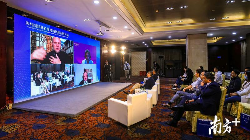 顶级专家打CALL:深圳建设国际著名体育城市前景可期