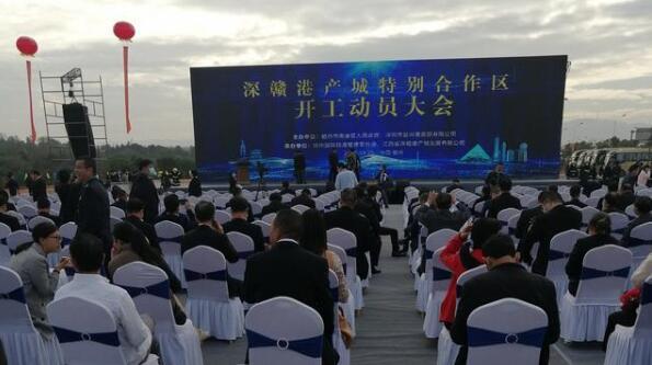 深赣港产城特别合作区开工 预计总投资超300亿元