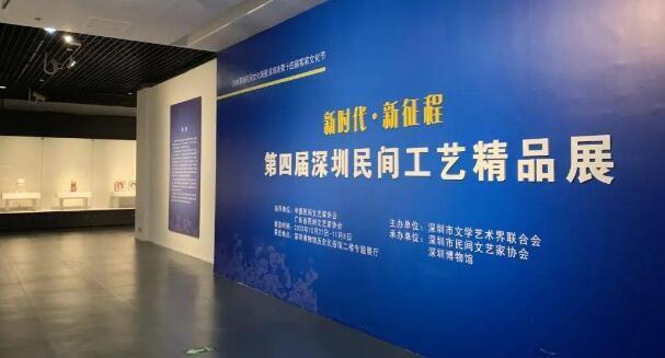 第4届深圳民间工艺精品展开幕 呈现多姿多彩民间工艺
