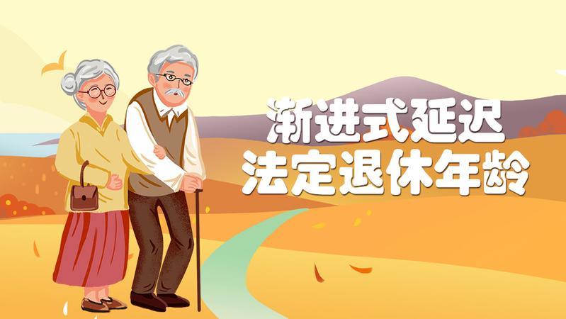 """延迟退休年龄要来了,对""""打工人""""影响大吗?"""