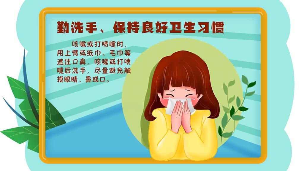 流感进入流行季 预防知识看这里