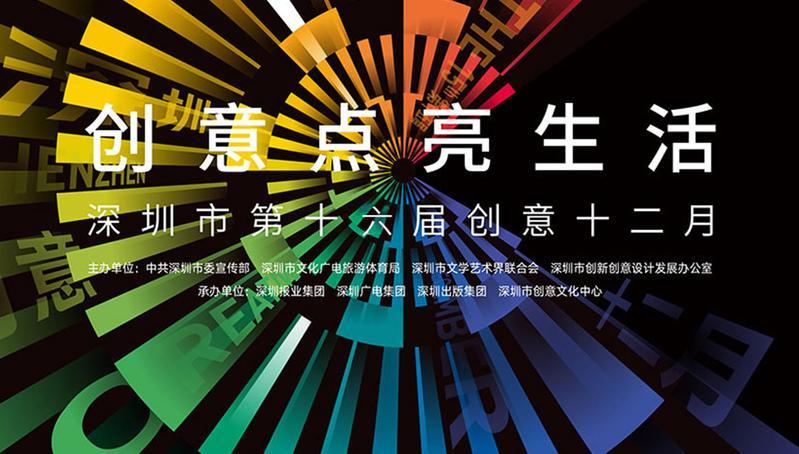深圳市第十六届创意十二月