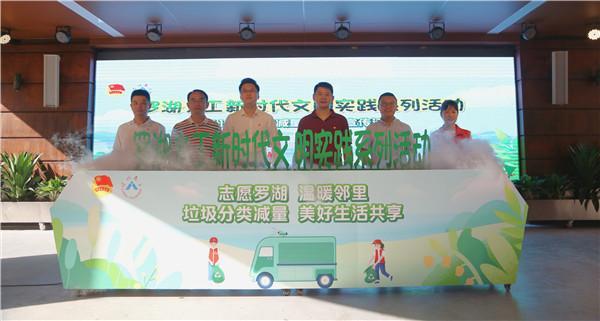 """""""11.8深圳垃圾减量日"""" 全市首辆垃圾分类宣传大篷车从渔民村发车"""