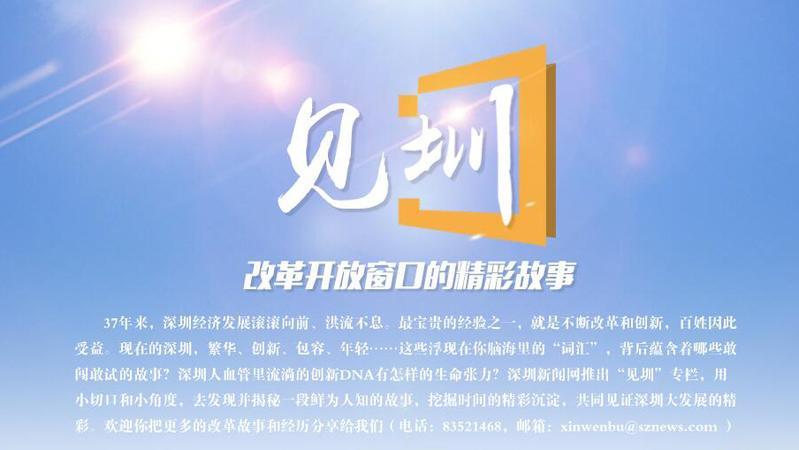见圳:改革开放窗口的精彩故事