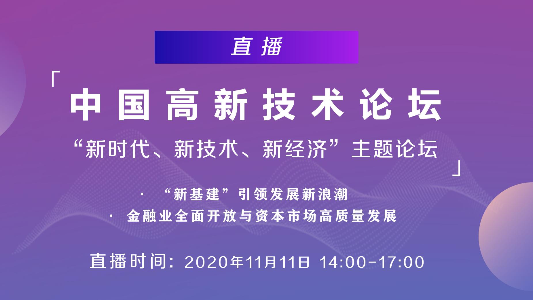 直击高交会 | 中国高新技术论坛——新时代、新技术、新经济主题论坛