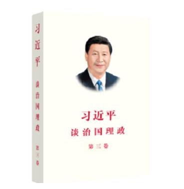 习近平谈治国理政/第三卷