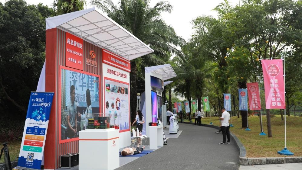 推进应急普法 增强法治意识 首届全国应急管理普法作品展播在深圳启动