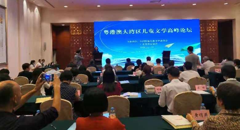 粤港澳大湾区儿童文学高峰论坛在广州举行