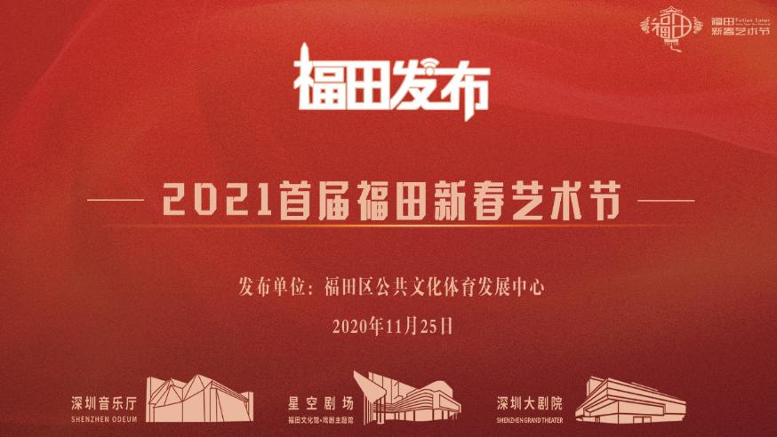 福田发布(第36期)直播 | 2021首届福田新春艺术节