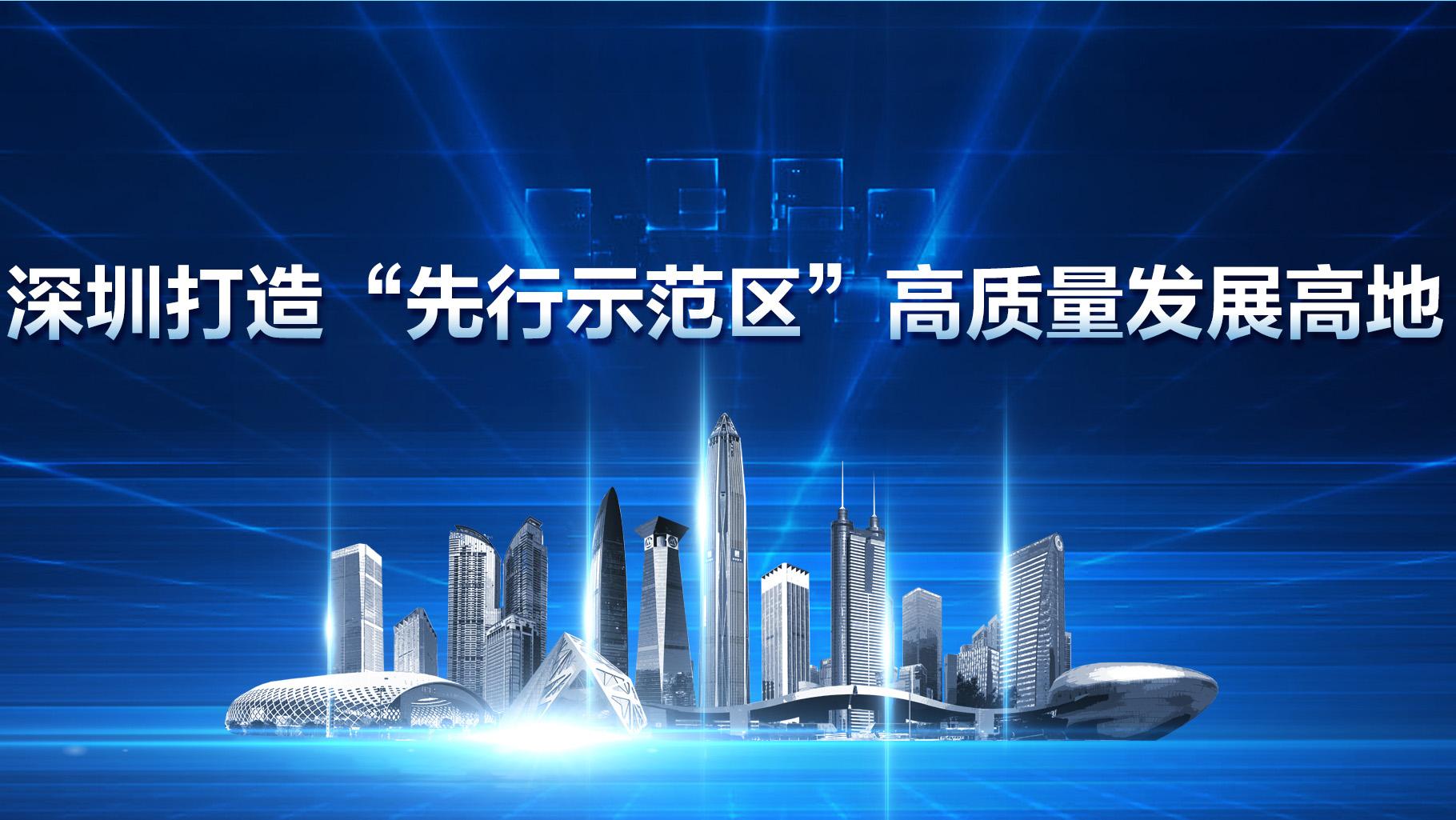 """委员议事厅第7期:深圳打造""""先行示范区""""高质量发展高地"""