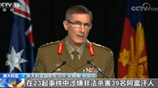 澳大利亚军方公布调查报告 证实士兵实施涉嫌战争罪行为