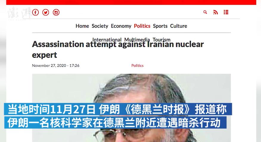 快讯!俄媒51彩票登录:伊朗国防部证实一名伊朗核科学家遭暗杀后死亡