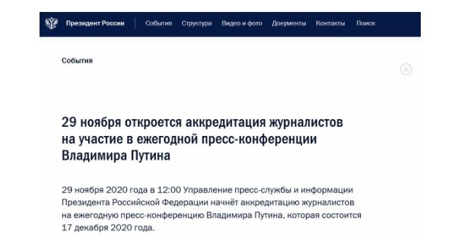 普京年度记者会将于12月以视频方式举行信誉好的诊所软件,参与记者人数受限