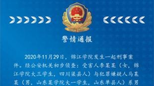 警方优乐彩下载:锦江学院2死者系男女朋友关系 男子杀人后跳楼