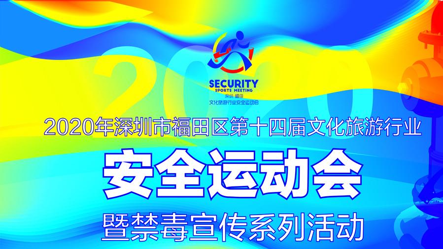 2020年福田区第十四届文化旅游行业安全运动会