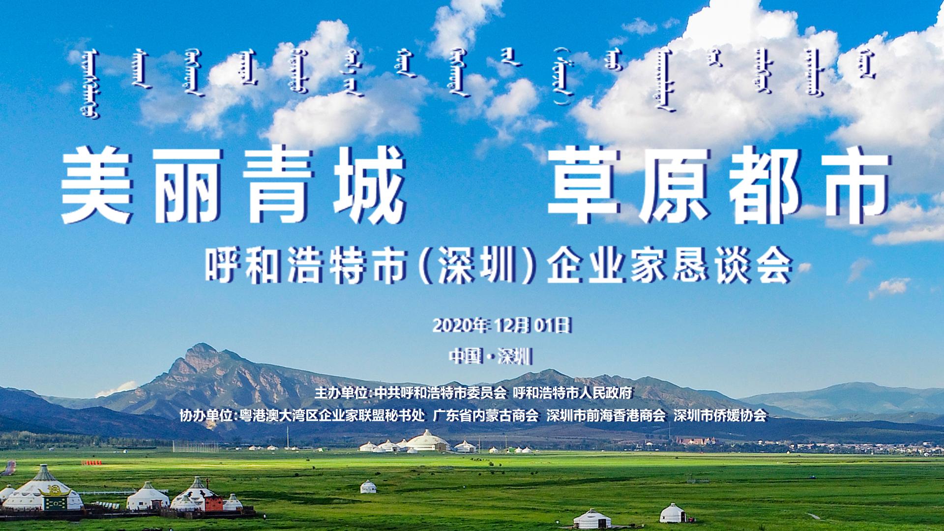 美丽青城 草原都市 呼和浩特市(深圳)企业家恳谈会