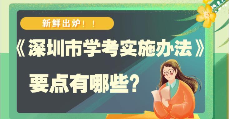 一图读懂 《深圳市学考实施办法》有哪些要点?你关心的问题答案在这里!
