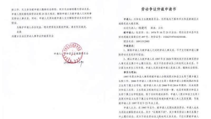 """女子23年前分配工作至今未有通知pt线上官网,""""单位""""仲裁解除劳动关系"""