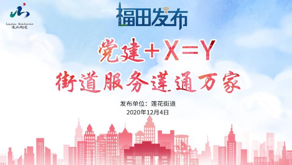 《福田发布》直播 | 第38期:党建+X=Y 街道服务莲通万家