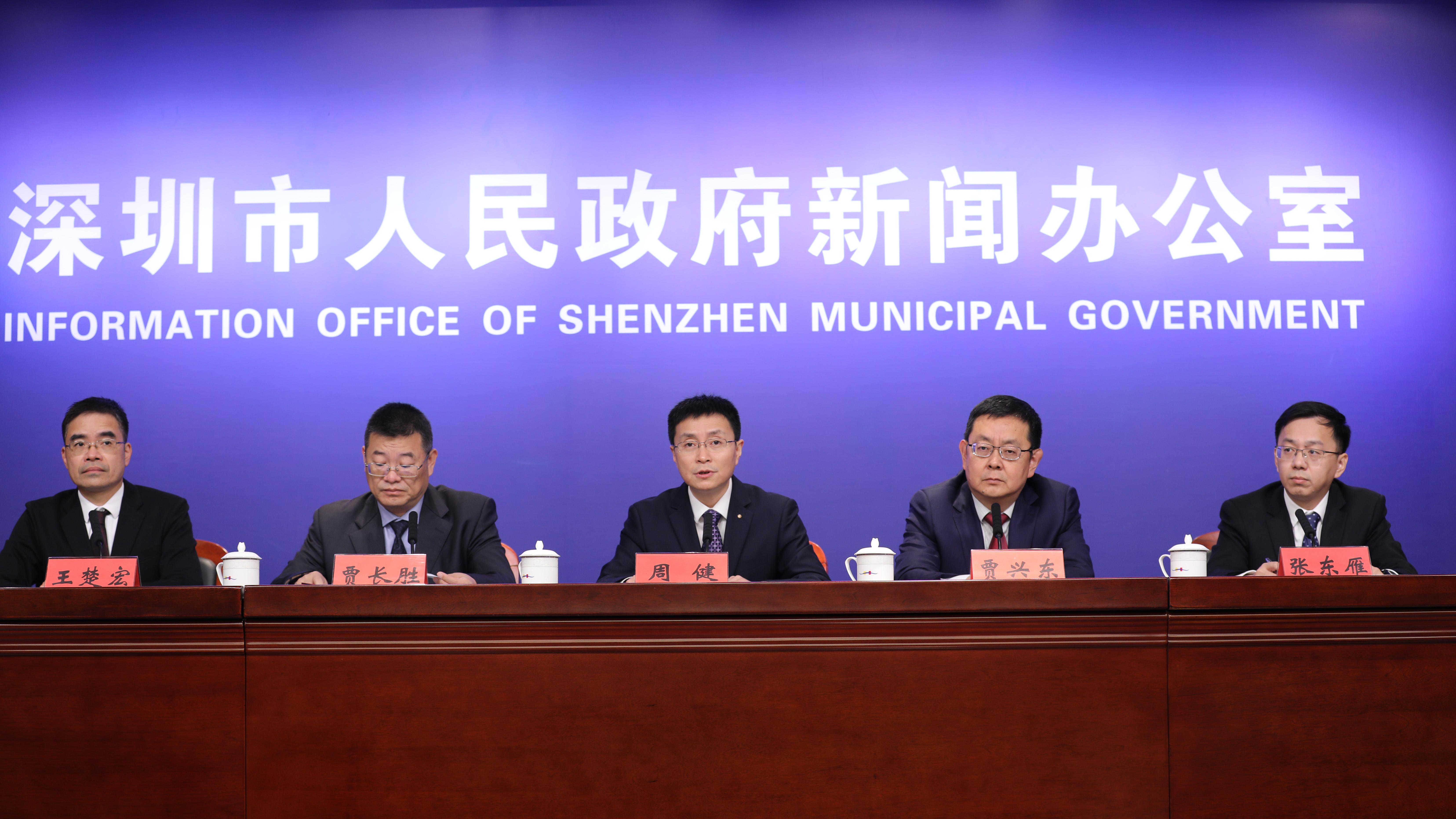 深圳市政府新闻办新闻发布会(2020年APEC中小企业工商论坛)