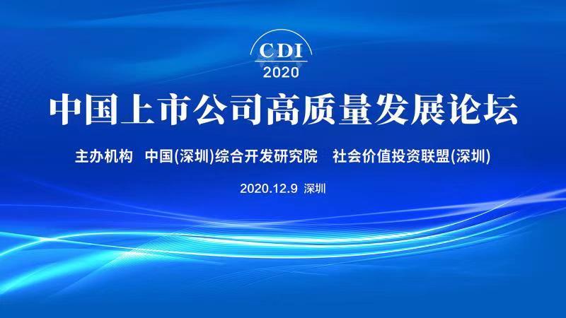 《深圳上市公司发展报告 2020》发布会