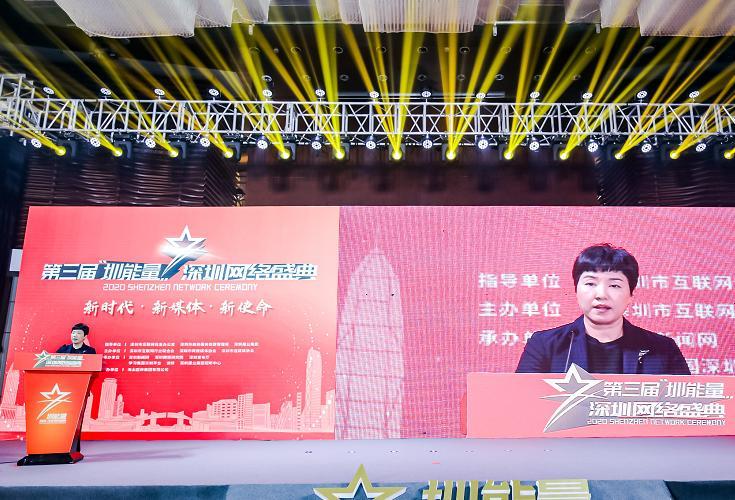 深圳市互联网信息办公室副主任金琇致辞