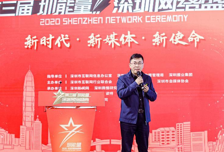 深圳大学传播学院院长、深圳大学特聘教授、博士生导师巢乃鹏作分享